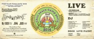 chill-beach-camp-party-2016_2