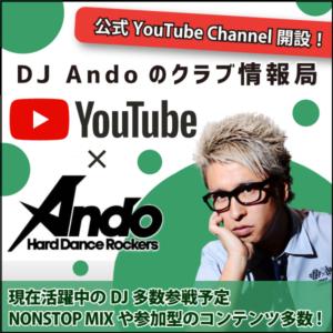 DJ Andoのクラブ情報局